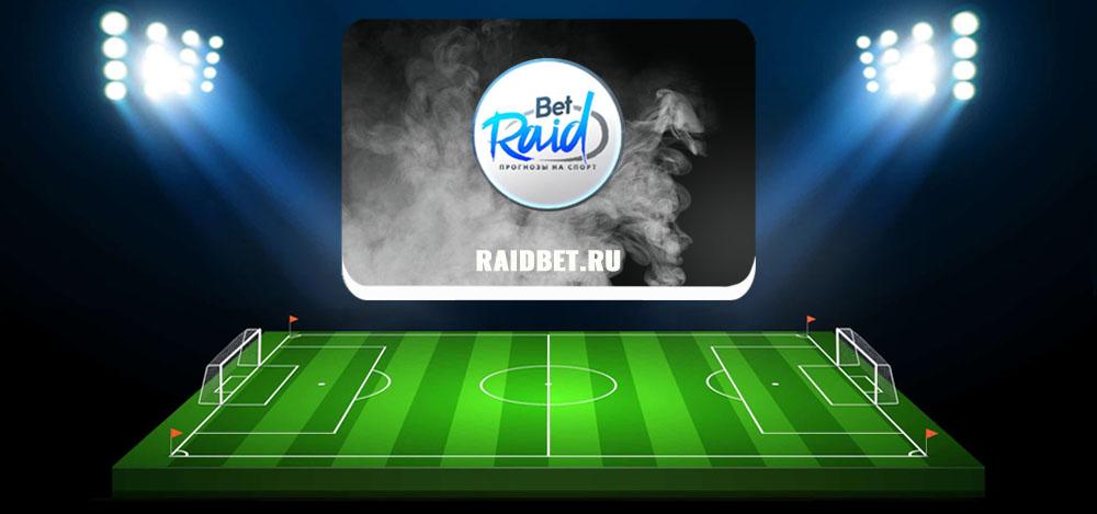 Raidbet (Артем Орлов) в telegram и вк — отзывы о каппере