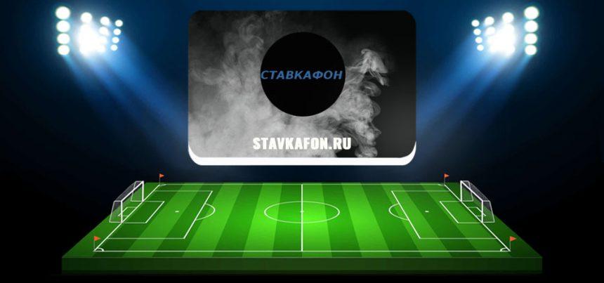 Stavkafon.ru (ставкафон) — обзор и отзывы о каппере