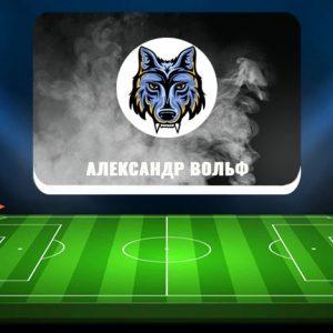 Александр Вольф (wolf bet) в telegram — обзор и отзывы о каппере