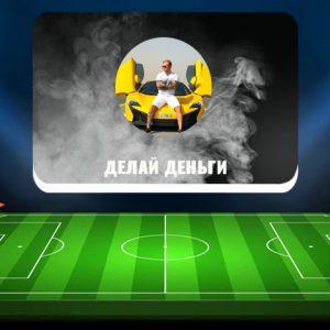 Делай деньги (Александр Золотухин) в telegram — отзывы о каппере