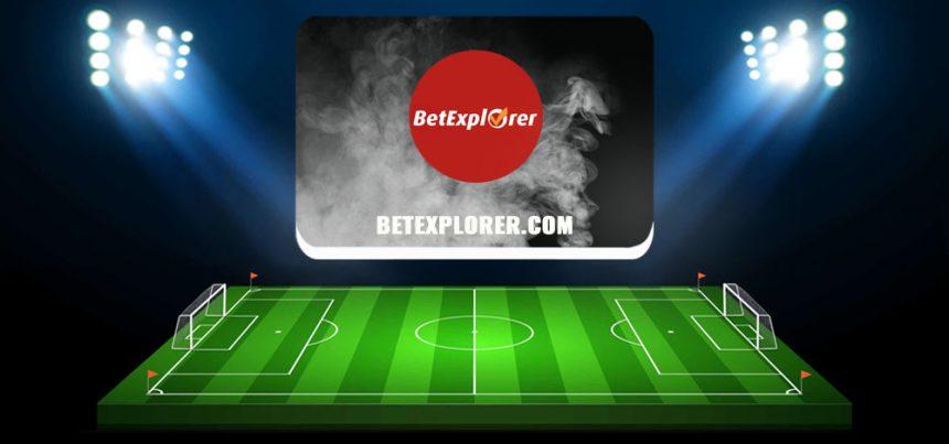 BetExplorer.com — обзор и отзывы о сканере.