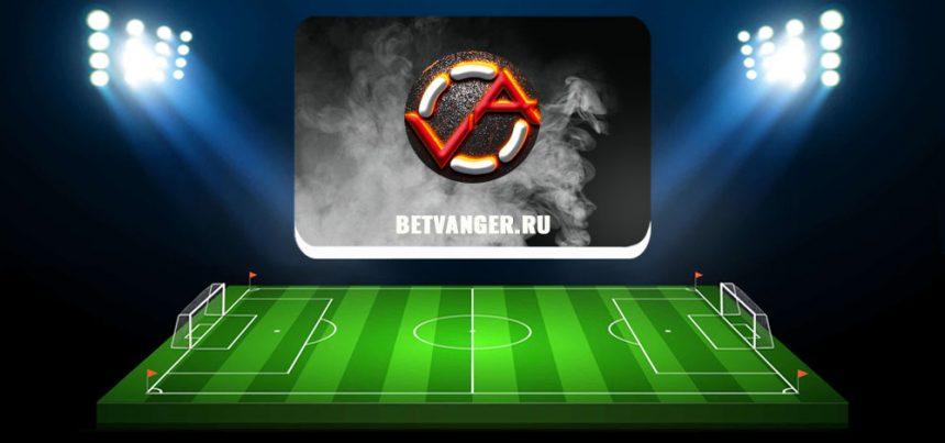 Betvanger.ru — обзор и отзывы о каппере