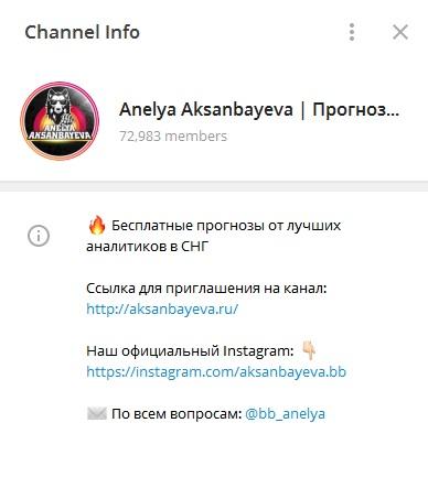 Телеграм канал Anelya Aksanbayeva