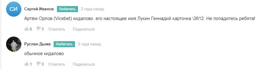 Vicebet (Артем Орлов) отзывы