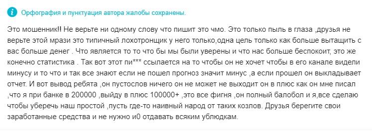 Александр Вольф (wolf bet) отзывы