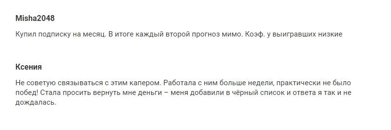 betvanger.ru отзывы