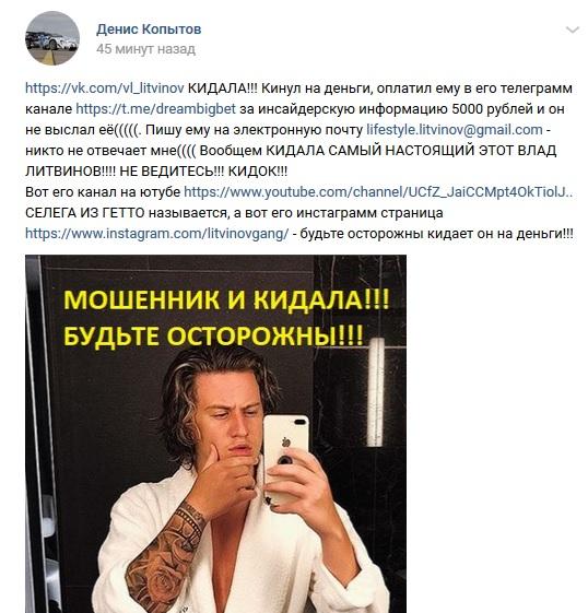Dream Big Bet (Влад Литвинов) отзывы