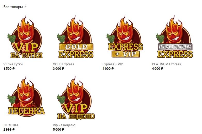 Цены сайта hot-bet.pro