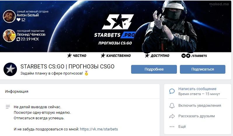 Логотип группы вк Starbets CS:GO