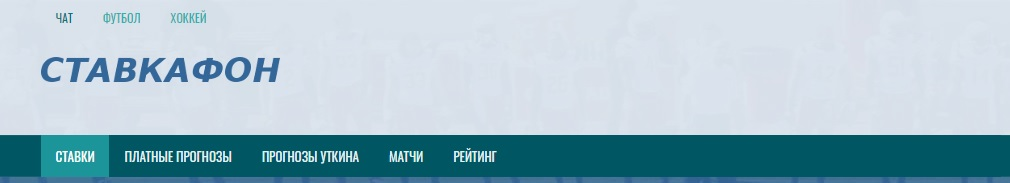 stavkafon.ru