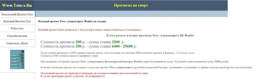 Цены сайта toto-s.ru
