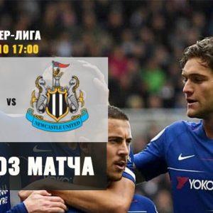 Прогноз матча Челси — Ньюкасл Юнайтед 19.10.2019