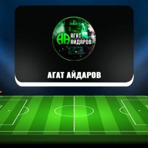 Агат Айдаров в telegram — отзывы о каппере и канале «проверка доггеров»