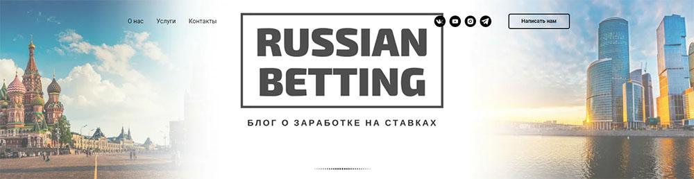 Внешний вид сайта russianbetting.ru
