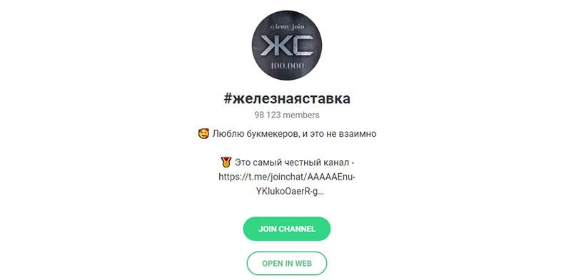 Внешний вид телеграм канала #ЖелезнаяСтавка