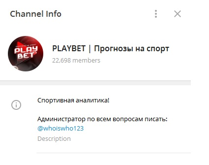 Внешний вид телеграм канала PLAYBET
