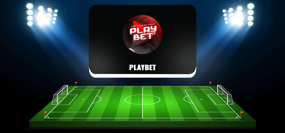 PlayBet в telegram — отзывы о каппере