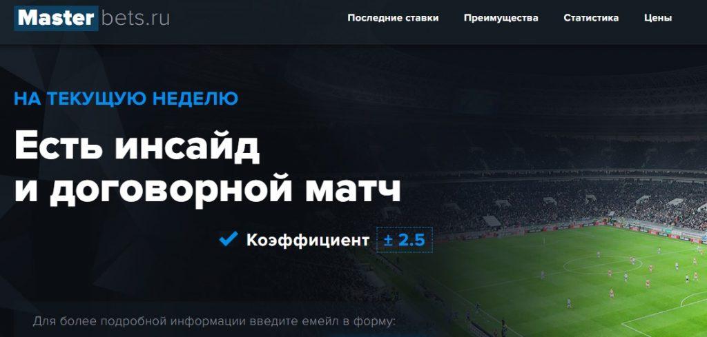 Внешний вид сайта Masterbets.ru