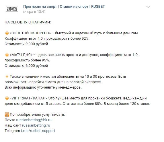 Цены платных прогнозов Russian Betting