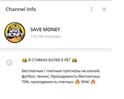 Внешний вид телеграм канала Save Money