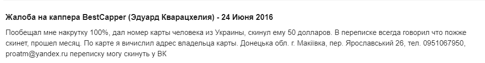 bestcapper.ru отзывы