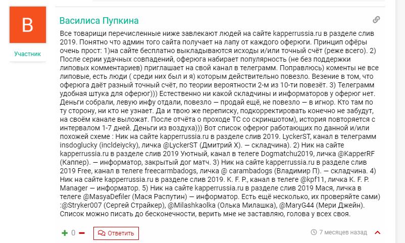 Отзывы о сайте kapperrussia
