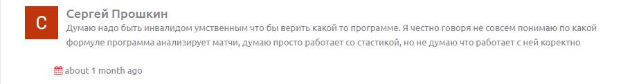 Отзывы о сайте Robo-Win.ru