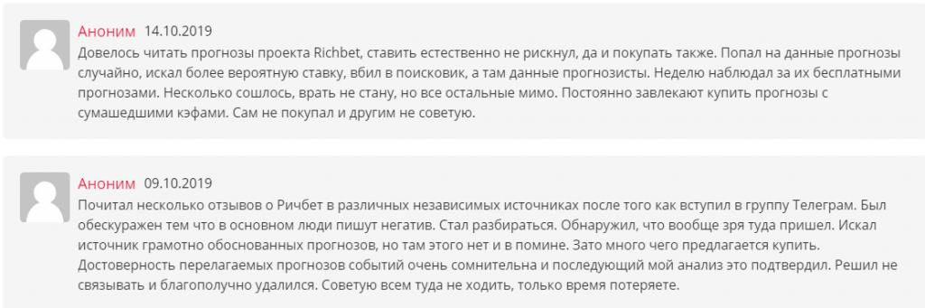 Richbet (Евгений Игнатов) отзывы