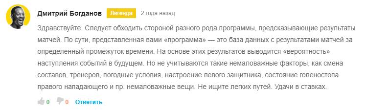 Betskaner.ru отзывы