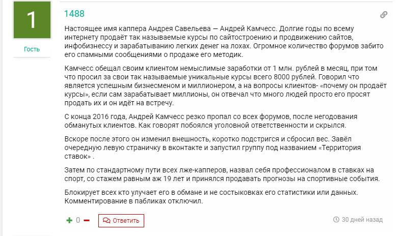 Bet-Baza.ru отзывы