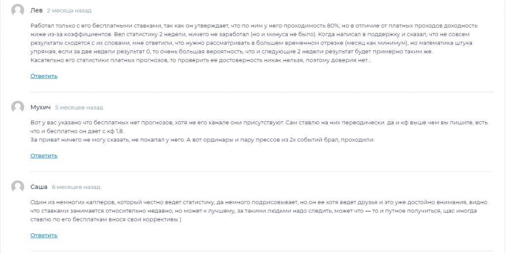 Тимур Гареев отзывы