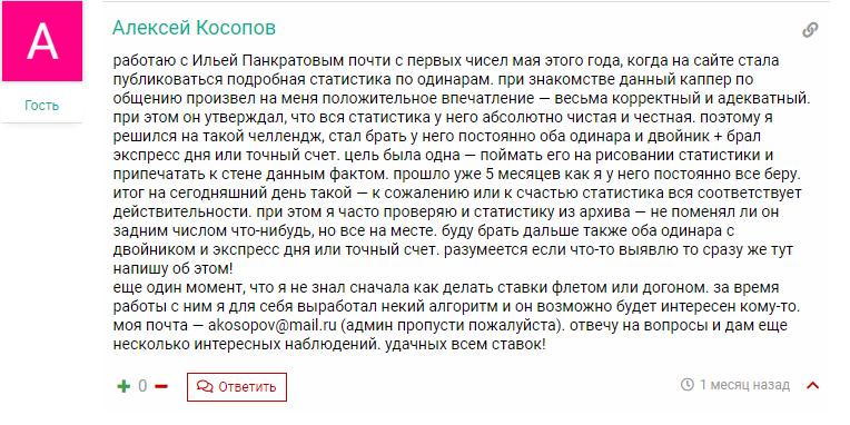 capper1.ru отзывы