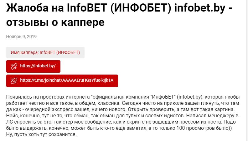 инфобет.рб отзыв о сайте