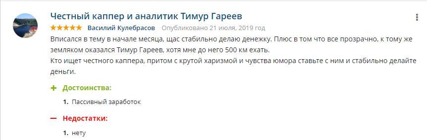 gareev.bet отзывы