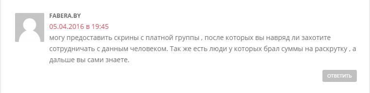 Василий Ефимов отзывы