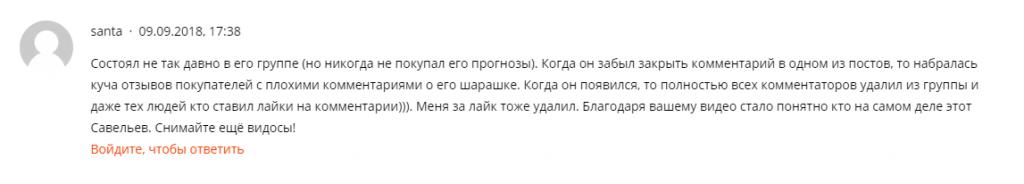 Андрей Савельев отзывы