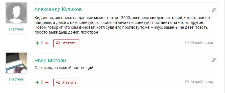 Олег Тинькофф отзывы