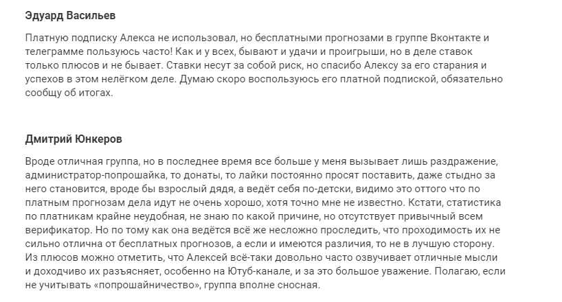 Каппер Алексей Карнацкий отзывы