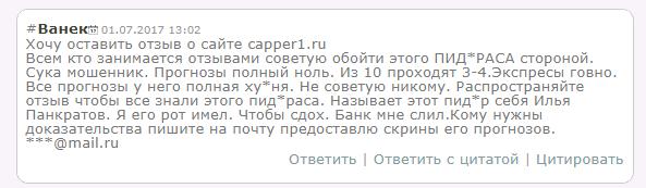 Илья Панкратов отзывы о каппере