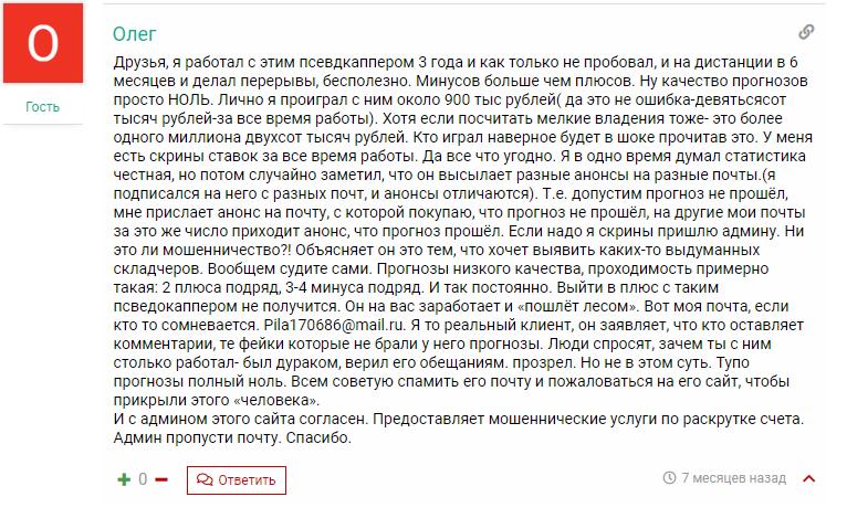 Отзывы о сайте capper1.ru