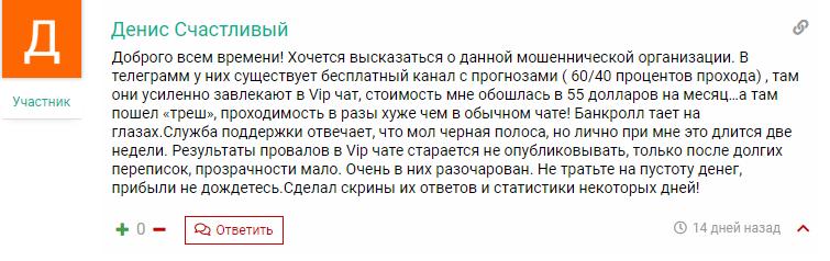 Отзыв о каппере ООО Инфобет