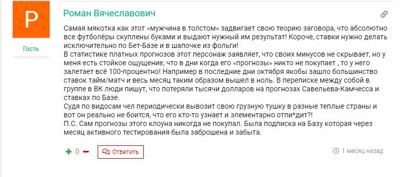 Отзывы о территория ставок в VK