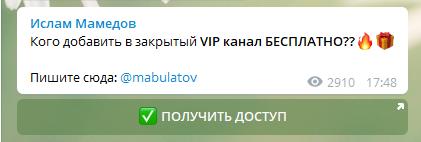 Реклама телеграм канала Марата Булатова