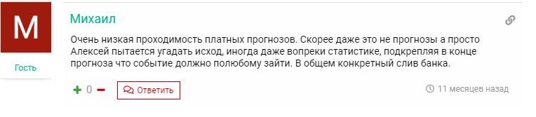 Betfreak.ru отзывы