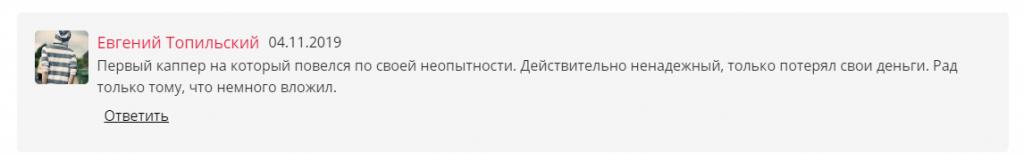 Марат Булатов отзывы о раскрутке счета