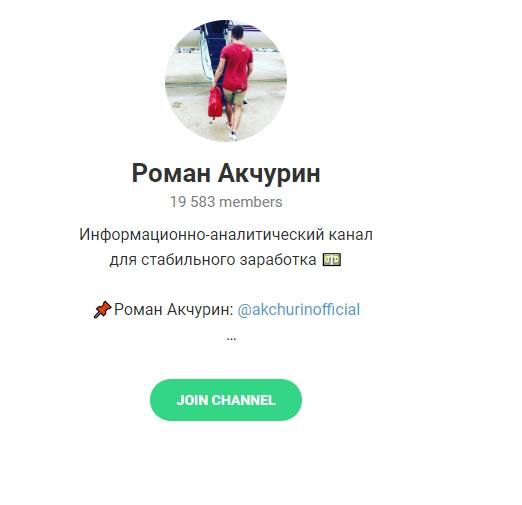 Внешний вид телеграма Роман Акчурин