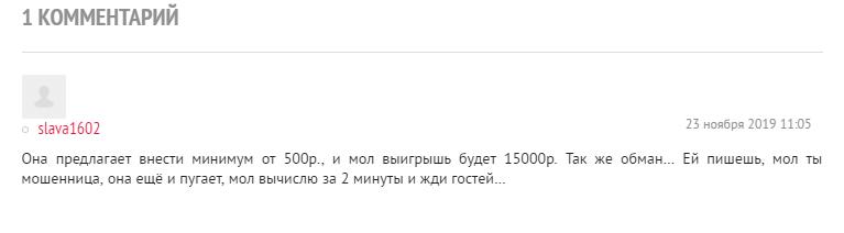 Ирина Новикова раскрутка счета отзывы