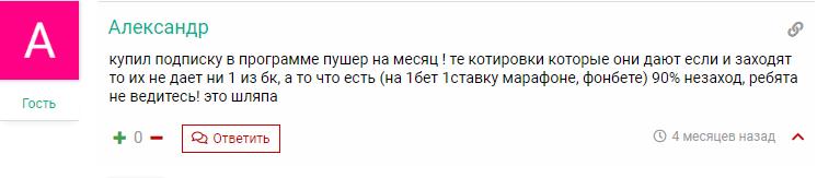 Сигнализатор Будет Гол отзывы