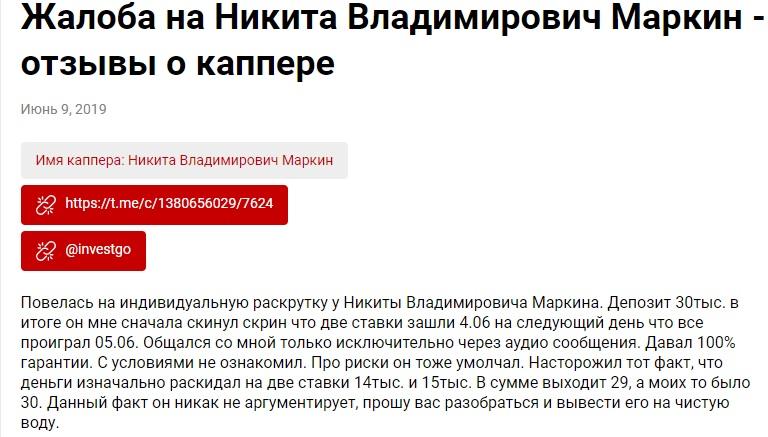 Никита Владимирович отзывы