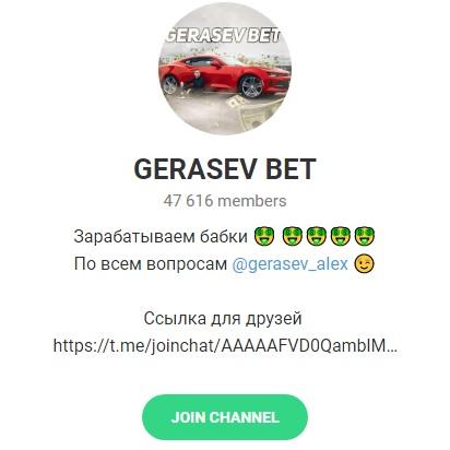 Внешний вид телеграм канала Gerasev Bet